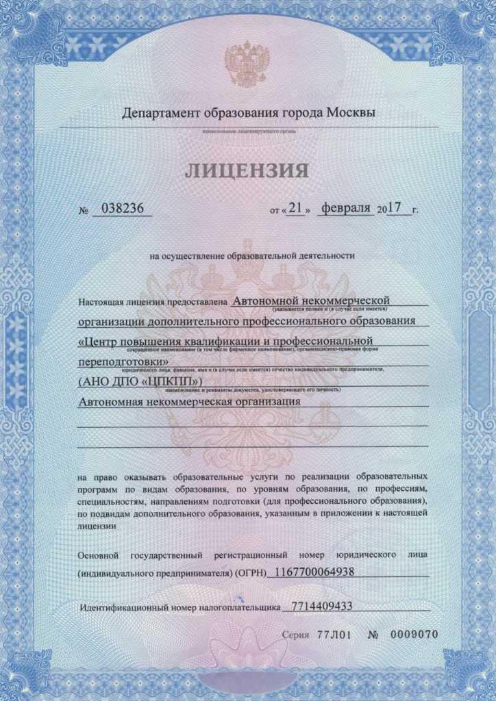 АНО ДПО ЦПКПП Лицензия