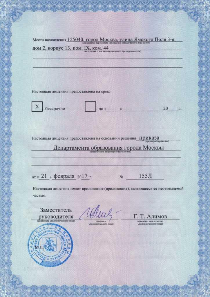 Лицензия Центра повышения квалификации
