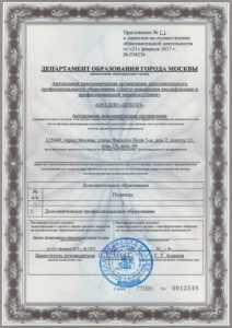 Лицензия на повышение квалификации медицинских работников АНО ДПО ЦПКПП